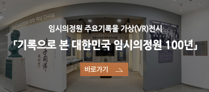 임시의정원 주요기록물 가상(VR)전시