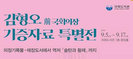 김형오 前국회의장 기증자료 특별전