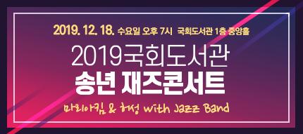 2019국회도서관 송년 재즈콘서트