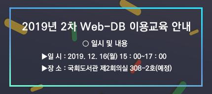 2019년 2차 Web-DB 이용교육 안내
