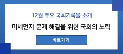 12월 주요 국회기록물 소개