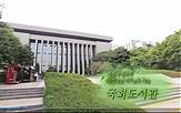 2015년 국회도서관 이용 안내