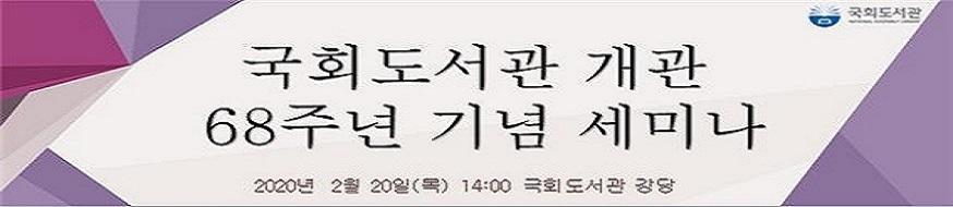 국회도서관 개관 68주년 기념 세미나 2020년 2월 20일(목) 14:00 국회도서관 강당
